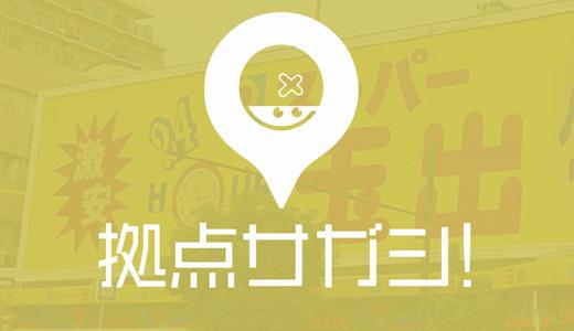 """人生を""""サイキドウ""""させる新たな拠点をさがした結果、西成に住むこととあいなった。"""