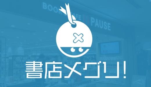 ココええやん!大阪なんばエリアでオススメの大型書店3つ