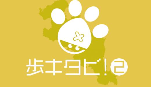 [滋賀→大阪]ニートの歩き旅!ふりかえり2日目 京都越え編