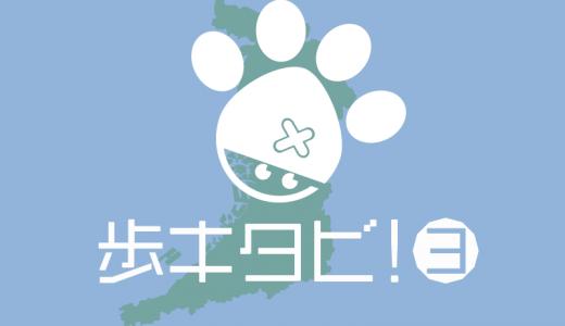 [滋賀→大阪]ニートの歩き旅!ふりかえり3日目 大阪凱旋編