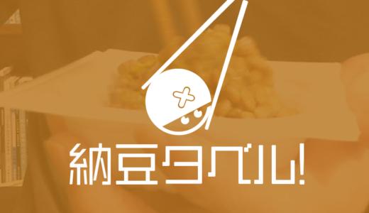 コレでなんとか生きてますわ!超超超めんどくさがりの納豆おすすめ栄養レシピ3選