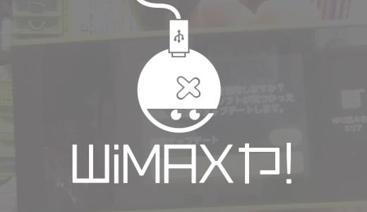 スマホのついでに!外配信用のBIGLOBE WiMAX2+を契約しといたった【ポケットWi-Fi】