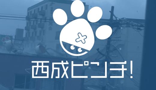 西成ピンチ!さまようニート!!台風21号が襲来や【当時の被害状況など】